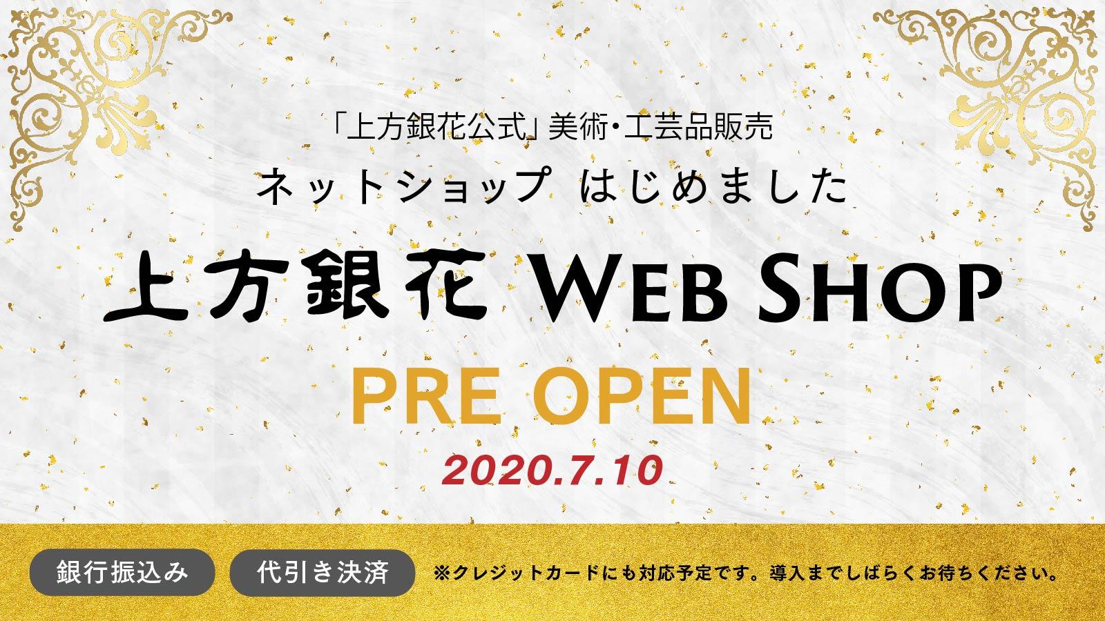 上方銀花WebShopオープンのお知らせ