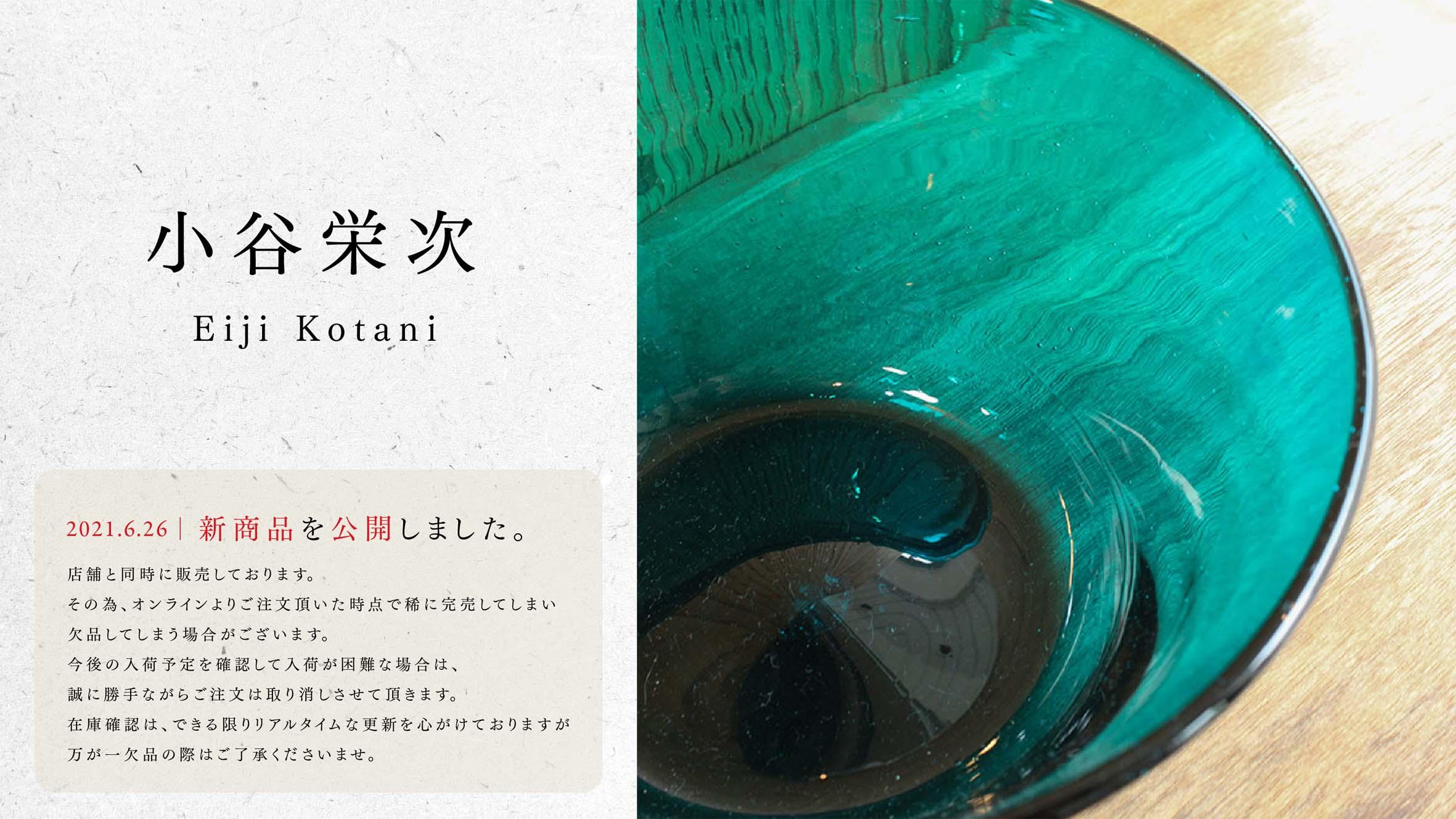 小谷栄次(ガラス)