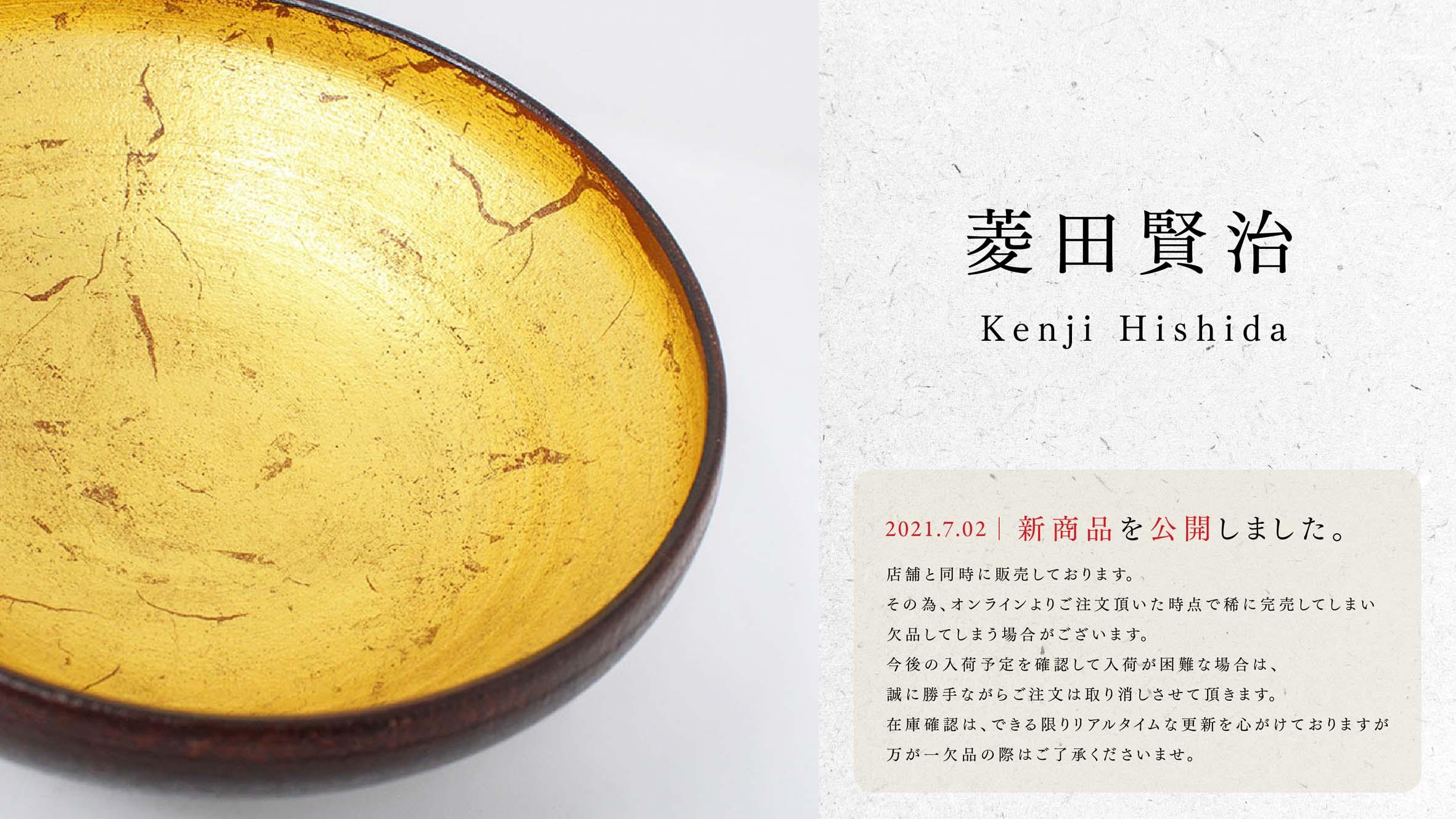 菱田賢治(陶器)